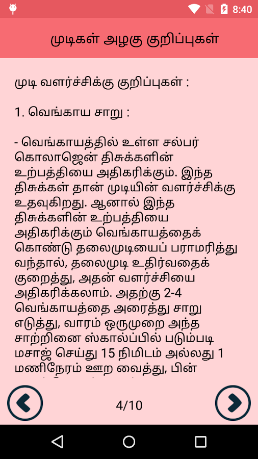 Tamil Beauty Tips 13 Screenshot 10