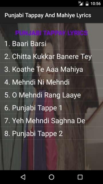 Punjabi Tappay Mahiye Lyrics 12 Screenshot 2