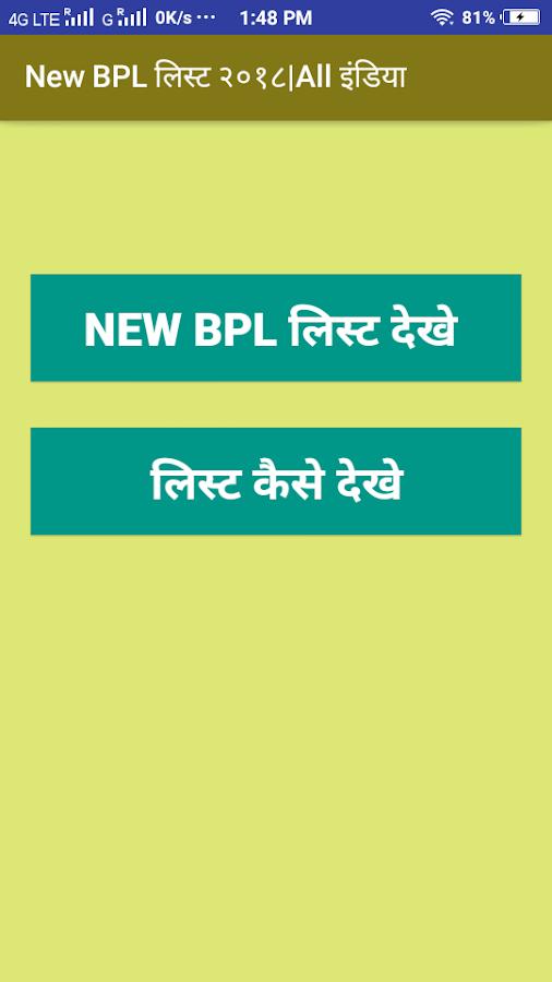 New BPL Card(Ration Card) List 2018 1 0 APK Download