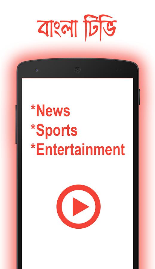 Bangla Tv Channel - বাংলা টিভি 1 1 0 APK Download - Android