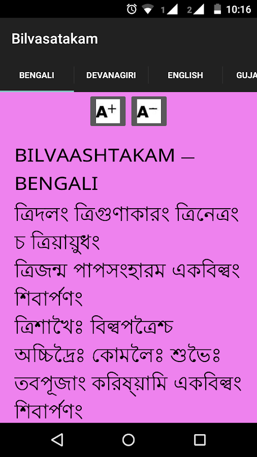 Bilvastakam 2 0 APK Download - Android Books & Reference Apps