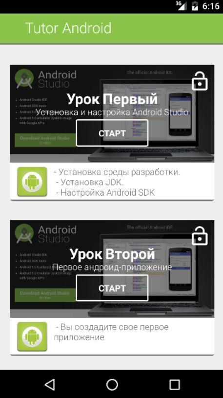 уроки сделать приложение андроид