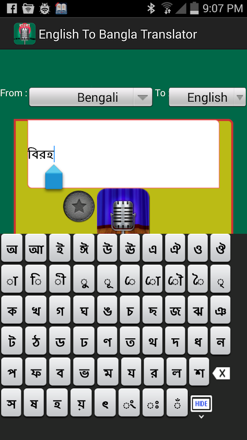 English to Sanskrit translation and converter tool to type in Sanskrit