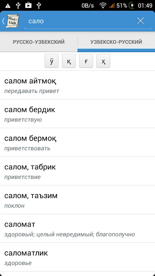 с русского на узбекский переводчик онлайн термобелье перестает быть