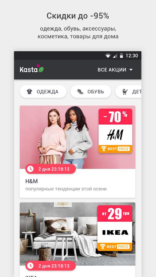 25e589e3b Kasta (modnaKasta):скидки и акции на одежду, обувь 6.18.0 screenshot ...