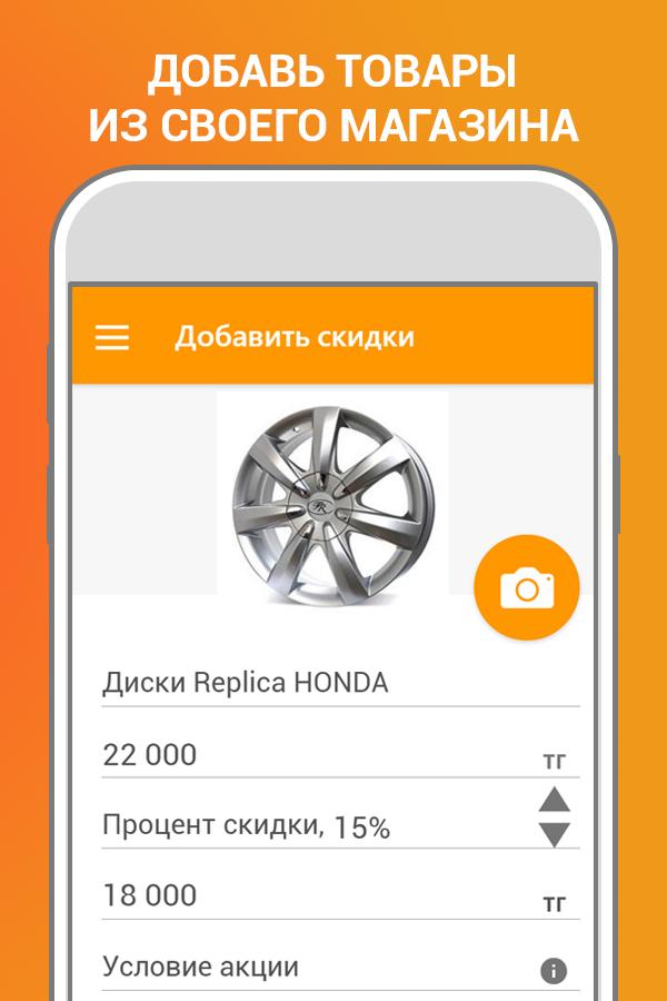 c6fb2f94edb638 Скидки Кокшетау 1.0.10 APK Download - Android Shopping Apps
