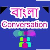 English Conversation in Bangla 2.1