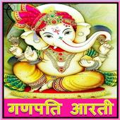 Ganpati Aarti/ गणपति आरती 1.6