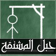حبل المشنقة - لعبة كلمات 4.3