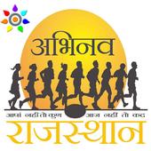 Abhinav Rajasthanअभिनवराजस्थान 6.7