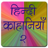 af.hindi.stories.booktwo icon