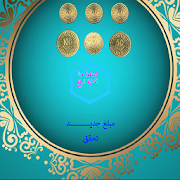Les pièces de monnaie addition 1.0.0