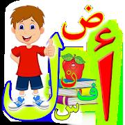 تعليم الحروف العربية 1.0.1