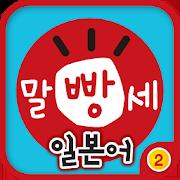 수퍼맘 박현영의 말문이 빵 터지는 세 마디 일본어 2권 2.0