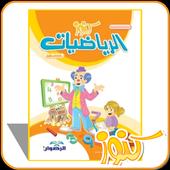 air.Treasure11 Treasure Book Math1 - UAE