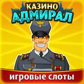 Казино Адмирал: игровые слоты! 1.0.0