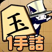 ねこ将棋〜キャっと言う間の1手詰〜 1.0.0