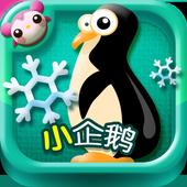 多多学英语 小企鹅去温暖的国度 2.2.0