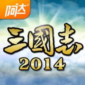 三国2014 2.0.9