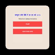 Learn M S Word 2010 in Hindi 1.0.2