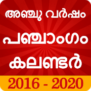 Malayalam Calendar 2020 November.Top 48 Apps Similar To Malayalam Calendar 2018 2022 5 Years Calendar
