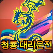 청룡대리운전(순천/광양/여수) 1.0.2