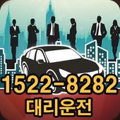 청주8282대리운전 1.0.1