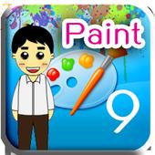 สร้างภาพสวยด้วยโปรแกรม Paint 9 1.0.1
