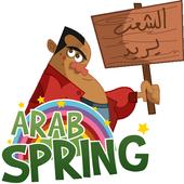 Arab Spring Game الربيع العربي 1.4.0