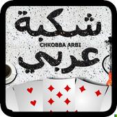 Chkobba Arbi 1.0.6