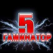 Geminator 5 best slot machines 1.0.15