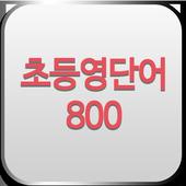 초등영단어 800 - 원어민발음 1.2.0