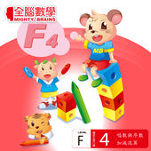 全腦數學大班-F4彩虹版電子書(試用版) 1.0.0