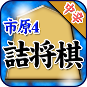 市原誠の詰将棋4 1.0.2