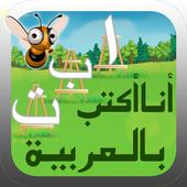 Arabic Writing : Ana Auktub 1.0