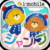 がんばれ!ルルロロジャンプ〜「くまのがっこう」無料アプリ 1.0.0