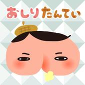 おしりたんてい〜ねらわれたダイヤ〜 1.0.0