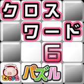 パズル★クロスワード6×てらこぶた 1.0.5