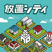 放置シティ ~のんびり街づくりゲーム~ 1.7.0