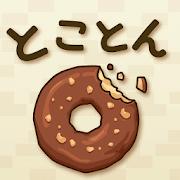 とことんドーナツ  -放置で増える癒しの無料ゲーム 1.7.0