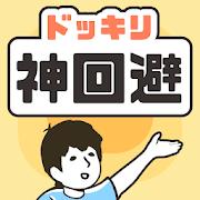 ドッキリ神回避 -脱出ゲーム 2.0.2