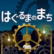 はぐるまのまち -放置で回る癒しの無料ゲーム 1.6.2