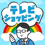 ナントカテレビショッピング ~自由気ままに放送を楽しもう~ 1.5.1