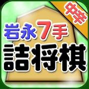 岩永光一の詰将棋 1.0.0