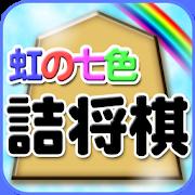 虹の七色詰将棋