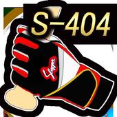 久保田スラッガーバッティンググラブS-404