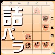 Shogi Problem Paradise 7.3.6