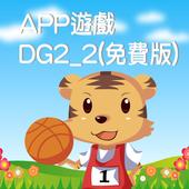 全腦數學中班(下學期)遊戲APP-DG2-2(免費版)
