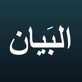 Tariq Jameel - BAYAN 1.2.0