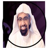 قرأن الكريم صوت ناصر القطامي 2.0
